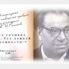Смолян приглашают на литературный праздник, посвященный творчеству Н.И. Рыленкова