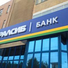 «Уралсиб» улучшил условия по нескольким банковским продуктам