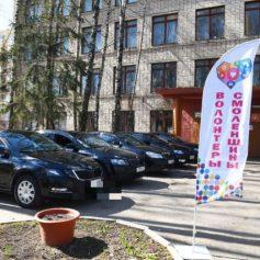 Служебные авто администрации Смоленской области передали волонтерам