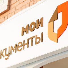 В Смоленской области снова работают МФЦ