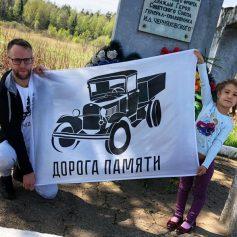 Смоленский автопробег «Дорога Памяти» прошёл в условиях самоизоляции