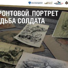 Жители Смоленской области увидят выставку о фронтовой судьбе солдата