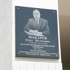 В смоленском райцентре открыта мемориальная доска в память об Олеге Макарове
