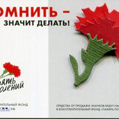 Губернатор Смоленской области принял участие в акции «Красная гвоздика»