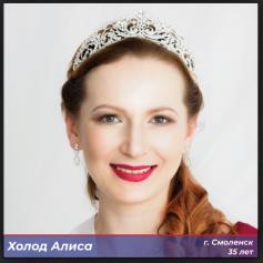 Смолянка борется за звание «MISS RUSSIA INTERNET 2020»