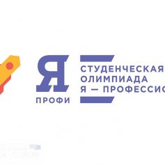 Смоленскую молодёжь зовут на Всероссийскую олимпиаду «Я – профессионал»