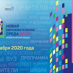 Смолян приглашают принять участие в форуме «Новая образовательная среда»