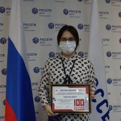 Выпускницы НИУ «МЭИ» Смоленска – в числе лучших на конкурсе «Россети Центр»