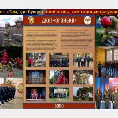 Юные пожарные Смоленска стали победителями Всероссийского смотра-конкурса