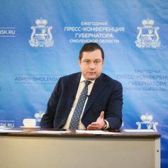 Губернатор Смоленской области проведет ежегодную пресс-конференцию