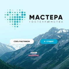 Смолян приглашают принять участие во втором сезоне Всероссийского конкурса «Мастера гостеприимства»