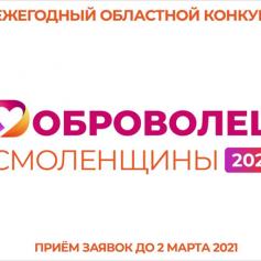 Стартовал приём заявок на ежегодный областной конкурс «Доброволец Смоленщины»