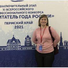 Смолянка стала лауреатом конкурса «Воспитатель года России – 2020»