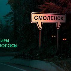«Вампиры средней полосы», снятые в Смоленске, вышли на START