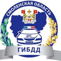 Пять дней в Смоленске будет проходить операция «Такси»