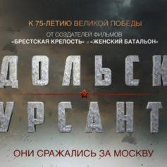 25 марта в Смоленской области в школах покажут кинофильм «Подольские курсанты»
