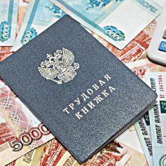 В Смоленской области с начала года более 170 работникам погасили заложенность по зарплате