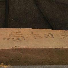 Под Смоленском нашли необычный кирпич с иероглифами
