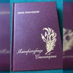 В Смоленске представят сборник поэтов-современников «Связь поколений. Литературная Смоленщина»