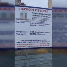 В Смоленске стройтехнадзор приостановил очередную скандальную стройку депутата Верейкина
