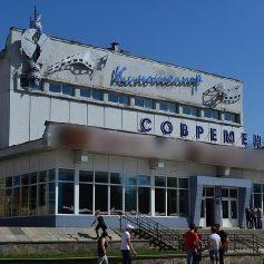 В Смоленске участок возле кинотеатра «Современник» продают под застройку