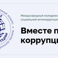 Молодёжь Смоленщины приглашают к участию в конкурсе социальной антикоррупционной рекламы