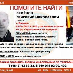 В Смоленской области «Сальвар» подключился к поискам пропавшего мужчины