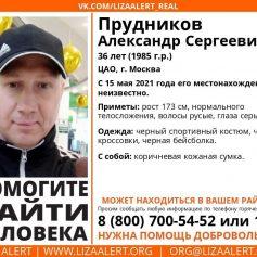 В Москве объявили поиски 36-летнего смолянина