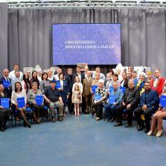 В КВЦ имени Тенишевых состоялась презентация книги «Смоленщина многонациональная»