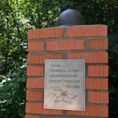 В Смоленской области в районе урочища Пастиха отреставрировали мемориальный комплекс