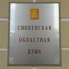 В Смоленской области утверждены два новых региональных праздника