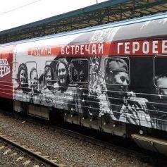 В Смоленск прибудет уникальный передвижной музей «Поезд Победы»