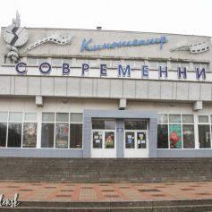Смоленский кинотеатр «Современник» прекратит своё существование