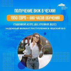 Дистанционные курсы чешского, поступление, режим студента. Все полезное для Вас.