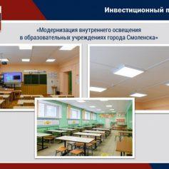 Опыт Смоленска по развитию энергосервиса прозвучал на всероссийском семинаре