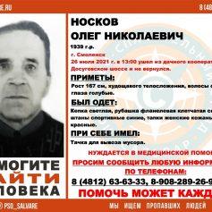 В Смоленске объявлен розыск 82-летнего пенсионера