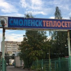 Мэр Смоленска дал указание уволить заместителя директора МУП «Смоленсктеплосеть»