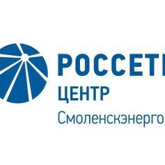 Руководство Ярцевского индустриального техникума поблагодарило «Смоленскэнерго» за сотрудничество