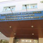 Следователи рассказали подробности гибели рабочего под Смоленском
